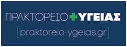 Praktoreio_Ygeias