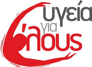 Ygeia_gia_olous_Logo